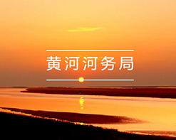滨州黄河河务局